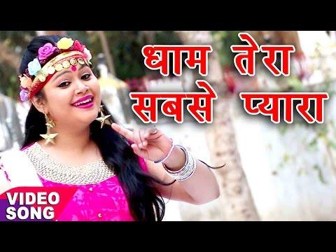 Xxx Mp4 देवी गीत 2017 Anu Dubey धाम तेरा सबसे प्यारा Dhaam Tera Sabse Pyra Maa Bhojpuri Devi Bhajan 3gp Sex