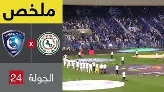 ملخص مباراة الإتفاق والهلال في الجولة 24 من الدوري السعودي للمحترفين
