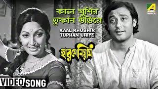 Kaal Khushir Tuphan Uriye | Harmonium | Bengali Movie Video Song | Arati Mukherjee Song