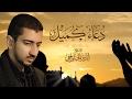 Download Video دعاء كميل - أباذر الحلواجي | Dua Kumayl 3GP MP4 FLV
