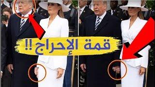 لايفوتك : شاهد كيف أحرجت ميلانيا ترامب أمام الكاميرا ... وبحضور ماكرون وزوجته !!