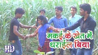 मकई के खेत में धराईल बिया ❤❤ Rangalal Sahni ❤❤ Top 10 Bhojpuri Hit Songs 2017 New DJ Remix HD Video