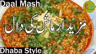 Maash Ki Daal Dhaba Style  Dhaba Style Daal Mash  ماش کی دال بنانے کا طریقہ   by Easy Cooking Show