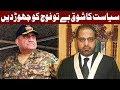 Justice Shaukat Aziz Ka Army Ko Apni Hadood Main Rehnay Ka Mashwara - Express News