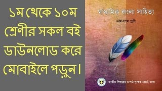 How to Download Bangladeshi All class pdf Book free?