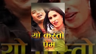 YO KASTO PREM - New Nepali Full Movie 2016/2073   Shital KC, Raj Timalsina