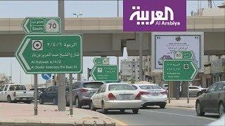 نشرة الرابعة | انخفاض الحوادث في السعودية بنسبة 33