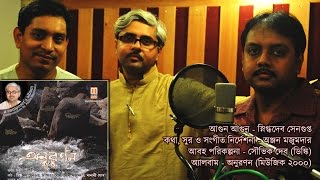 AGUN AGUN: Snigdhadeb Sengupta, Lyrics and Composition by Sri Anjan Majumdar (আগুন আগুন)