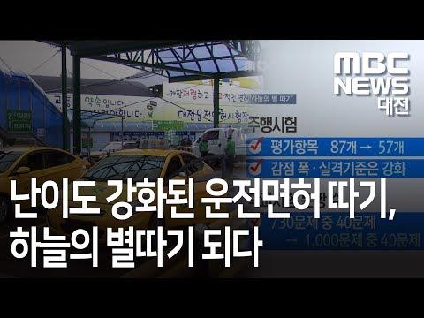 [대전MBC뉴스]어려워진 운전면허···80% '불합격'