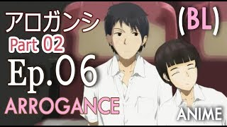 ARROGANCE - Episode 6 part 2 (BL) Anime Series (ENG DUB & SUBS)