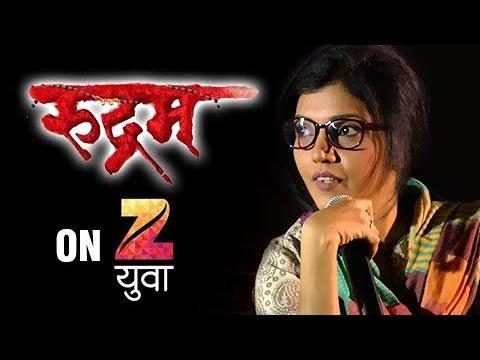 Rudram | New Thriller Series On Zee Yuva | Mukta Barve