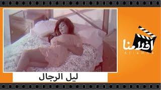 الفيلم العربي - ليل الرجال - بطولة فريد شوقي وناهد شريف وأديب قدورة