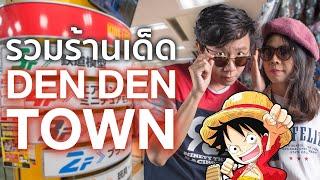 ตามรอย[EP.3] รวมร้านเด็ดแหล่งของเล่น ร้านอร่อย Best of Denden town, Osaka