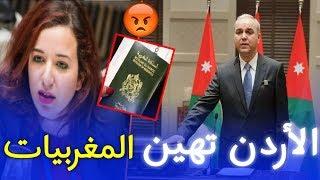 منع مغربيات من دخول الأردن: السفارة تنفي.. ومغربية: نتعرض للتمييز