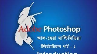 ফটোশপ বাংলা ভিডিও টিউটোরিয়াল আলহেরা মাল্টিমিডিয়া পার্ট-১। alhera multimedia
