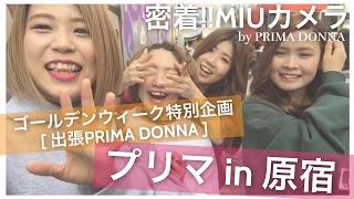 【出張プリマ in原宿】ゴールデンウィーク 密着MIUカメラ by PRIMA DONNA