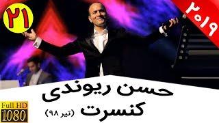 Hasan Reyvandi - Concert 2019 | حسن ریوندی - کنسرت جدید - آدرس دادن ایرانیها و خارجیها