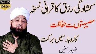 Rizk Main Barkat Ka Piyara Tareka   Maulana Saqib Raza Mustafai 28 February 2019   Islamic Central