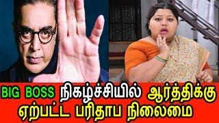 BIG BOSS நிகழ்ச்சியில் ஆர்த்திக்கு ஏற்பட்ட பரிதாப நிலைமை|Tamil Cinema News|Kollywood News