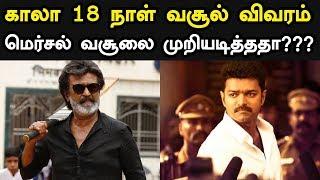 காலா 18 நாள் வசூல்| மெர்சல் வசூலை முறியடித்ததா ??? | Top 8 Movies at Chennai Boxoffice | Rajinikanth