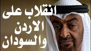 د.أسامة فوزي # 537 - لماذا انقلب محمد بن زايد على الاردن ...والسودان