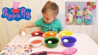 СВИНКА ПЕППА делаем яйца с сюрпризом Coloring Easter Eggs with Peppa Pig Stickers