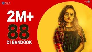 88 DI BANDOOK (Full Video) | Inder Kaur | White Notes Entertainment | Latest Punjabi Song 2018