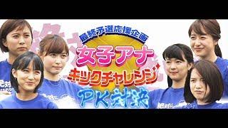 最終予選応援企画「女子アナキックチャレンジ」PK対決 エキシビジョンマッチ 林アナ vs 山本アナ