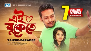 Ei Bukete | Tausif | Farabee | Official Music Video | Bangla Hit Song