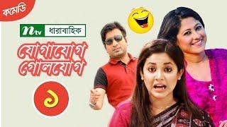 Jogajog Golojog | যোগাযোগ গোলযোগ | EP 01 | Sumaiya Shimu | Urmila | Mir Sabbir | NTV Drama Serial