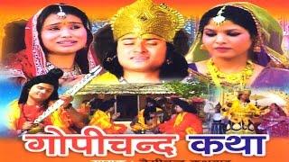 Dehati kissa - Gopichand Ki Katha || गोपीचन्द की कथा || Singer Nemichand Kushwaha Trimurti Cassettes