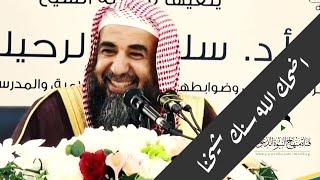 اضحك مع الشيخ سليمان الرحيلي وضابط ضرب الزوجة