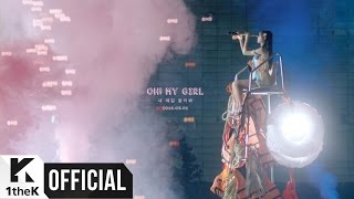[Teaser 1] OH MY GIRL(오마이걸) _ A-ing(내 얘길 들어봐)
