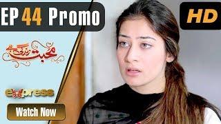 Pakistani Drama | Mohabbat Zindagi Hai - Episode 44 Promo | Express Entertainment Dramas | Madiha