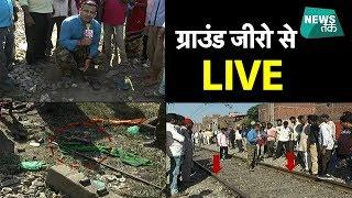 अमृतसर ट्रेन हादसे की EXCLUSIVE ग्राउंड रिपोर्ट | News Tak