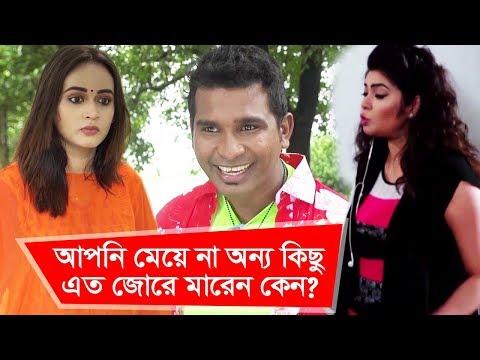 Xxx Mp4 আপনি মেয়ে না অন্য কিছু এত জোরে মারেন কেন Funny Moment EP 94 Boishakhi TV Comedy 3gp Sex