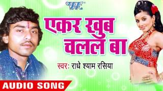 रतिया में सईया मुआबता | Ratiya Me Saiyaa Muwata | Ekar Khub Chalal Ba | Radhe Shyam Rasiya
