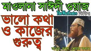 ভালো কথা ও কাজের গুরুত্ব। Allama Saidi waz। Banlga waz