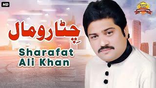 Chitta Romal  Sharafat Ali Khan Baloch   Latest Punjabi And Saraiki Song 2017