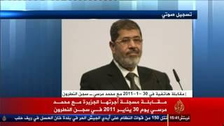نص المكالمة الهاتفية التى أجراها محمد مرسى بعد خروجة من سجن وادى النطرون مع قناة الجزيرة