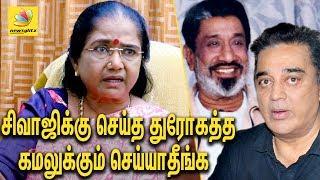 சிவாஜிக்கு செய்த துரோகத்த கமலுக்கு செய்யாதீங்க | Thilagavathi IPS compares Kamal - Sivaji Interview