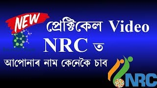 How to check Name in NRC || Practical Video by Kausar Alam
