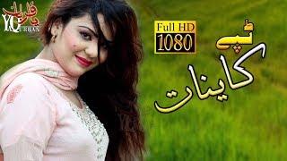 Pashto New Song Tappy 2018 Tappy Tapy Tappezai - Kainat Akashi Pashto New Tappy 2018