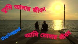 UNPLUGGED- Tumi Amar Jibon Ami Tomar Jibon