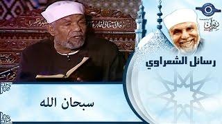 الشيخ الشعراوي | سبحان الله