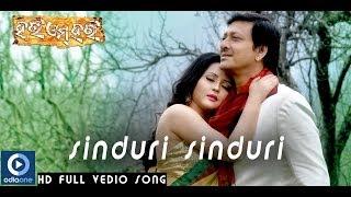 Sinduri Sinduri   Hari Om Hari   Sidhanta Mohapatra   Megha Ghosh   Latest Odia Songs