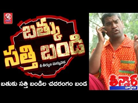 Bithiri Sathi On TV Shows Trial Of Family Disputes Funny Conversation With Savitri Teenmaar News