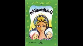 أميرة القصر الذهبي I سلسلة المكتبة الخضراء