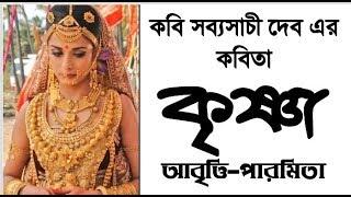 Bangla Kobita   কৃষ্ণা   সব্যসাচী দেব   Krishna   Sabyasachi Deb   Paromita Chakraborty