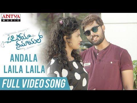 Andala Laila Laila Full Video Song || Padipoyaa Neemayalo Songs || Arun Gupta, Saveri